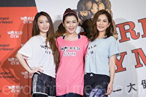 女子團體S.H.E三人1日合體出席代言健身房記者會,與品牌合力捐款喜憨兒198萬做公益。(陳柏州/大紀元)