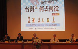 美中博弈下 专家探讨台湾未来之路