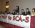 2014年3月7日,南加州大专院校联合校友会举行记者会,抗议SCA-5提案对华裔的不公平。(大纪元资料图片)