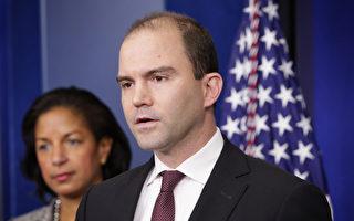 前总统奥巴马助手罗德斯近日成为众议院调查的新焦点人物。图为2014年3月21日,罗德斯在白宫新闻简报会发言。(Alex Wong/Getty Images)