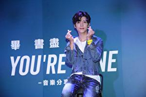 Bii毕书尽12月9号小巨蛋演唱会前,陆续推出全新单曲不间断。(老鹰音乐提供)