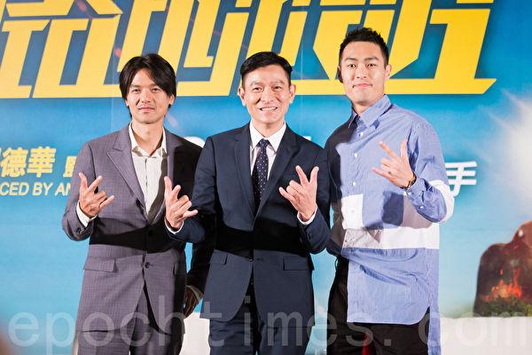 (左起)导演冯德伦、演员刘德华、杨祐宁8月10日在台北出席《侠盗联盟》电影记者会。(陈柏州/大纪元)