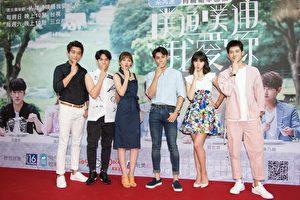 《噗通噗通我爱你》众演员在台北举行粉丝见面会。(三立提供)