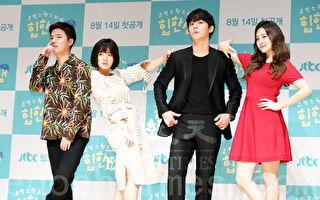 8月11日,JTBC网络剧《嘻哈老师》举行制作发布会,韩女团Girl's Day成员金亚荣(Yura)、 李珠英、安友渊、歌手ZIZO等出席了该活动。图为金亚荣(Yura)、 李珠英、安友渊、歌手ZIZO。图为左起ZIZO、李珠英、安友渊、金亚荣。(全景林/大纪元)