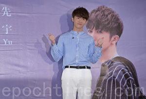 先宇个人首张专辑《阴天的秘密》8月14日在台北举行发片记者会。(黄宗茂/大纪元)