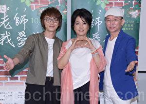 「老師我愛您」演唱會記者會14日舉行。左起為謝震廷、齊豫、蘇來。(黃宗茂/大紀元)
