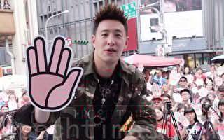 潘玮柏于2017年8月13日在台北举行签唱会。(黄宗茂/大纪元)