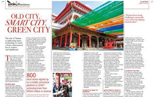 台南智慧城市計畫  登上歐洲季刊