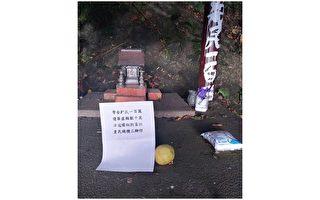 古蹟圓山水神社遭破壞  文化局要提告