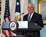 2017年8月15日,美国国务卿蒂勒森(Rex Tillerson)在国务院就2016年《宗教自由报告》发表讲话。(石青云/大纪元)