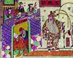 清代旧版印刷《空城计》,现藏历史博物馆。(公有领域)