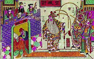 清代舊版印刷《空城計》,現藏歷史博物館。(公有領域)