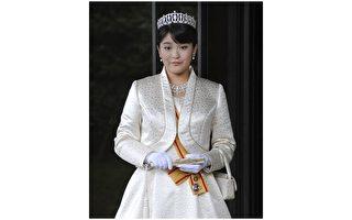 日皇室真子公主9/3訂婚 明年秋天結婚