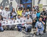 8月17日,高智晟夫人耿和与数十位支持者在旧金山中领馆前召开记者会,要求中共对失纵事件负责,给出明确答复。(曹景哲/大纪元)