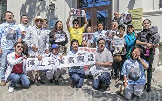8月17日,高智晟夫人耿和與數十位支持者在舊金山中領館前召開記者會,要求中共對失縱事件負責,給出明確答复。(曹景哲/大紀元)