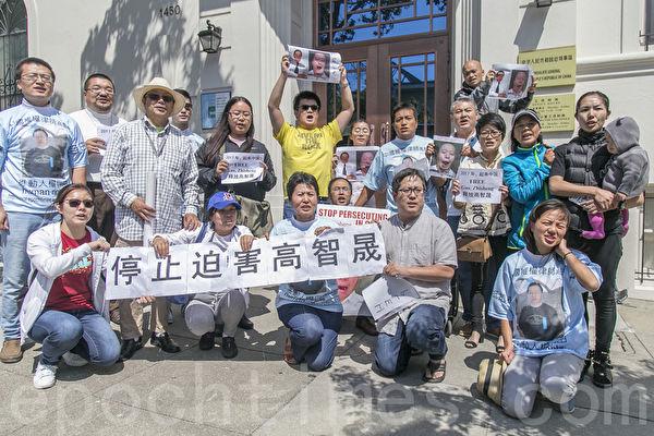 高智晟离奇失踪 耿和与支持者中领馆前抗议