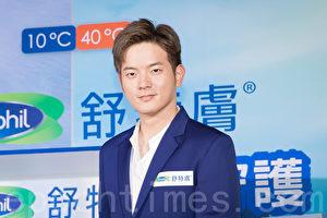 宥勝8月18日在台北出席保養品牌記者會。(陳柏州/大紀元)