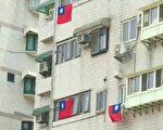 台北世界大學運動會8月19日將開幕,選手抵達的第一站是林口選手村,新北市林口當地的民眾在住宅外牆高掛中華民國國旗。(新唐人亞太電視台截圖)