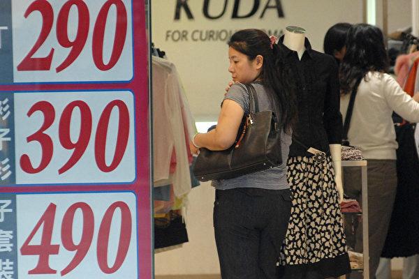 105年台湾家庭所得与支出皆增加,惟储蓄负成长。图为台北一家服饰店。(PATRICK LIN/AFP/Getty Images)