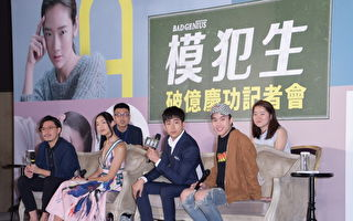 泰國電影《模犯生》在台破億,8月21日在台北舉行慶功記者會。(黃宗茂/大紀元)