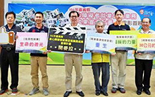 身障者就业微电影 呈现工作上面临困境