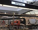 BART苗必达新车站装修工程本周内将完工,2018年6月BART正式延伸至圣荷西。(李文净/大纪元)