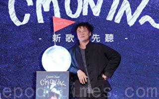 """陈奕迅""""卡忙音""""新歌抢听会于2017年8月23日在台北举行。(黄宗茂/大纪元)"""