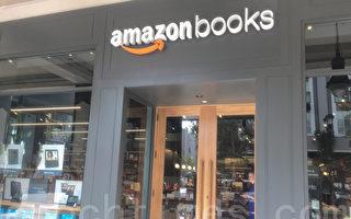 """亚马逊在硅谷的首家实体书店""""Amazon Books"""",8月24日正式在圣荷西对外营业。(李文净/大纪元)"""
