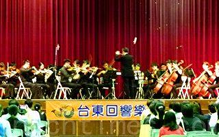 台东回响乐团举行2017夏季亲子音乐会演出。(龙芳/大纪元)