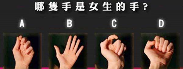 請從這四隻手中找出屬於女生的那隻手。