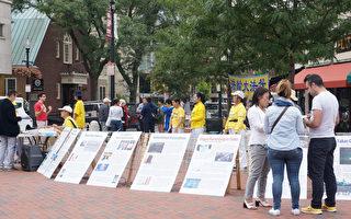 波士顿部分法轮功学员以炼功、排放真相展板、设征签摊位、直接跟主流人士讲迫害真相。(黄剑宇/大纪元)