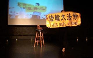 """舞台剧《自由中国:睡前故事》中,杨女士在天安门广场打出""""法轮大法好""""的横幅。(夜莺提供)"""