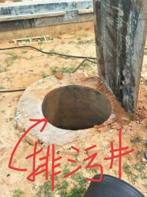 工地打出的排污井。(村民提供)