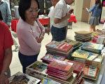 """洛侨中心8月17日举办第二届""""晒书节"""",复文人古风,培养读书风气。17日至19日一连三天有赠书活动。(袁玫/大纪元)"""