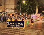2017年7月29日晚的炬光大游行,法轮功团体受欢迎(明慧网)