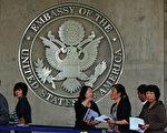 废十年美签施压中共 参议员提签证安全法
