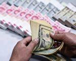 为控制大量资本外逃,北京当局加紧对收购海外公司的企业进行监管。(AFP)