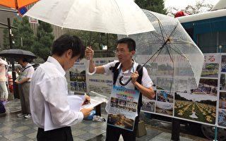 日本部分法轮功学员8月15日,在东京九段下车站摆真相看板,向民众讲真相,并征集联署举报江泽民的签名,尽管当天遇到大雨,依然有上千名的日本民众和外国游客在联署举报书上签了名。(英杰/大纪元)