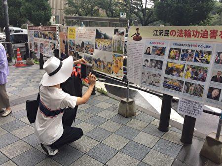 日本部分法轮功学员8月15日,在东京九段下车站摆真相看板,向人民讲真相,并征集联署举报江泽民的签名。(英杰/大纪元)