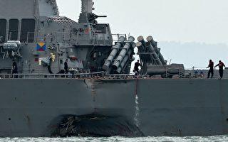 """美国军舰""""麦凯恩号""""于8月21日在马六甲海峡入口处撞上一艘油轮,舰上10名官兵失踪。现部分失踪水兵遗体寻获。(AFP PHOTO / Roslan RAHMAN)"""