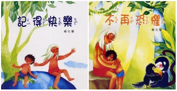 杨元宁这一系列的童书,其实蕴含着深刻人生哲思,深具启发性。(周大观文教基金会/大纪元合成)