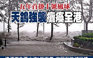 「天鴿」吹襲期間,位處港島東北部沿岸的杏花邨大浪拍岸,大量海水湧入屋苑。(余鋼/大紀元)