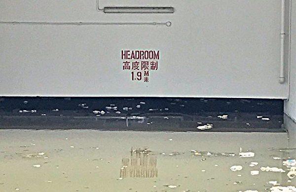 杏花邨地库停车场水浸,水深达1.8米,料有二、三十辆车辆被淹没,车主损失惨重。(余钢/大纪元)