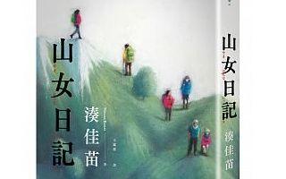 《山女日記》(春天出版 提供)