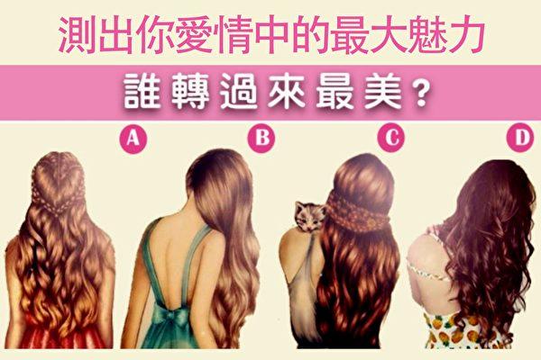 四名女子谁转过头来最漂亮?测出你在爱情中的最大魅力。