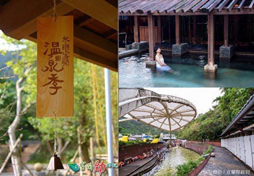 """礁溪温泉是台湾少见的平地温泉。苏澳冷泉为恒温摄氏二十二度的""""低温矿泉"""",由于池底不断冒出洁细的气泡,仿佛浸泡在无糖的汽水里,十分特别。(宜兰县政府提供)"""
