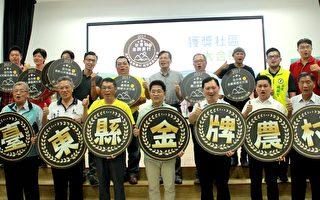 台东第一届金牌农村竞赛9日在县府大礼堂举行颁奖。(台东县政府提供)