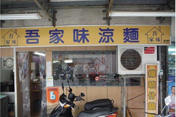 台北市衛生局針對涼麵食品抽驗50件,其中吾家味涼麵(圖)經初、複抽都驗出大腸桿菌群超標,處3萬元罰鍰。(北市衛生局/提供)