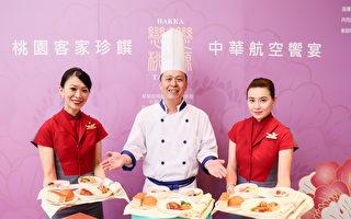 客家美食飛向國際 華航推機上美饌