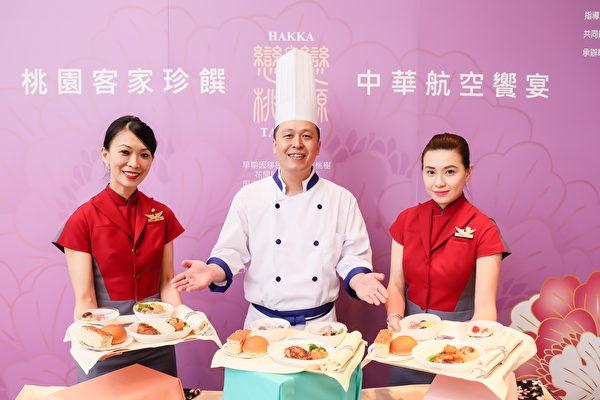 客家美食3组航空套餐。(桃园客家局/提供)